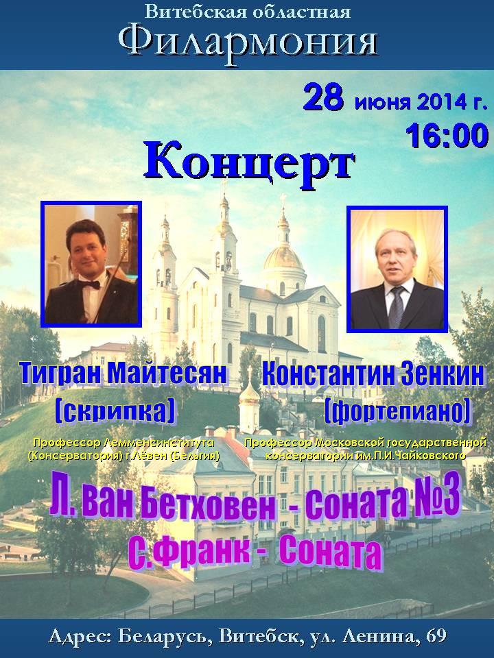 Afisha 28.06.2014_rus_Vitebsk.jpg