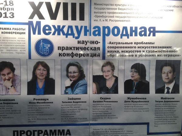 conference in Orenburg.JPG