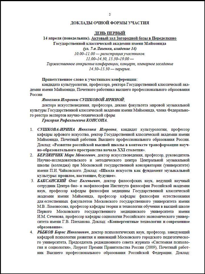 Conference Maimonide 2_rus.jpg