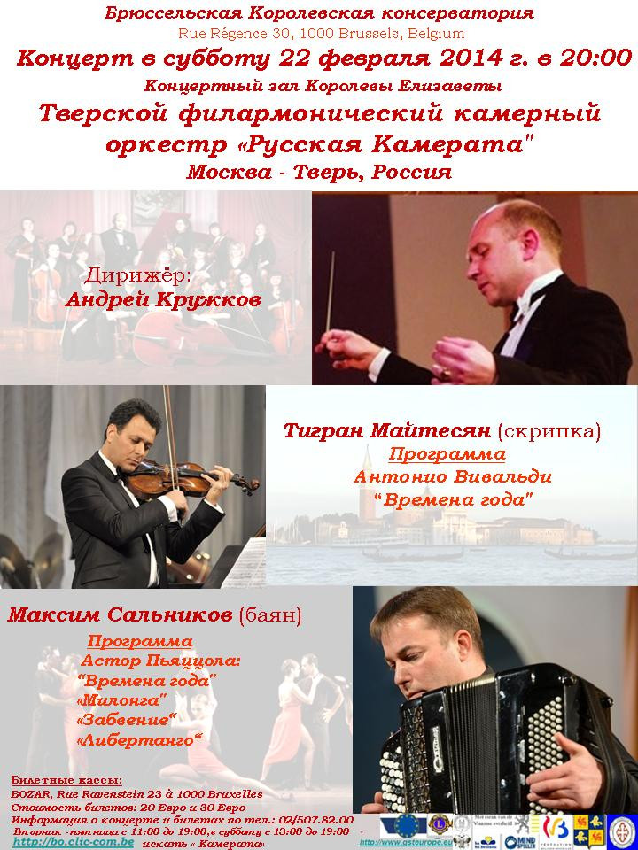 Afisha_Concert_Russian.jpg