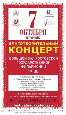 Afisha Concert in Rostov.jpg