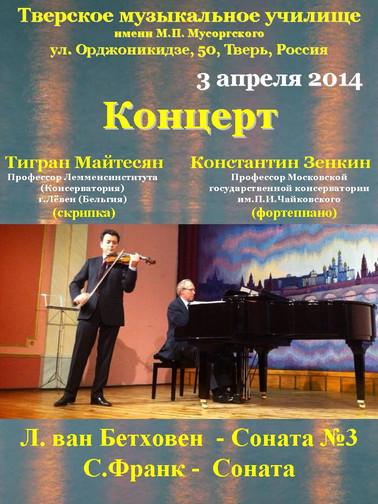 Afisha 3 April concert_together_rus.jpg