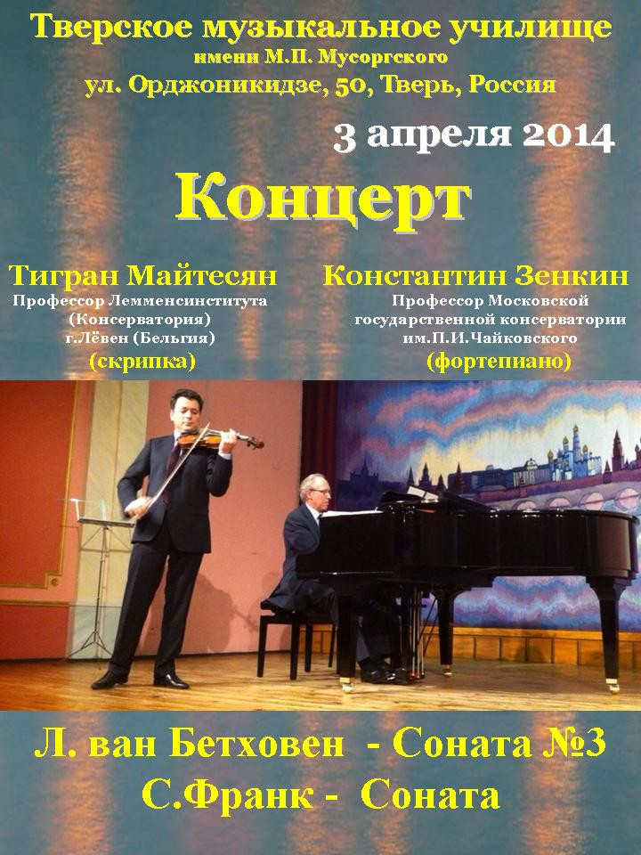 Afisha 3 April concert_together_rus.jpg