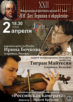 Concert 2 April 2014.jpg