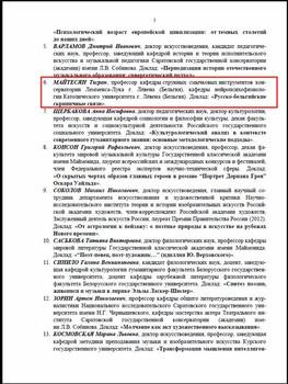 Conference Maimonide 3_rus.jpg