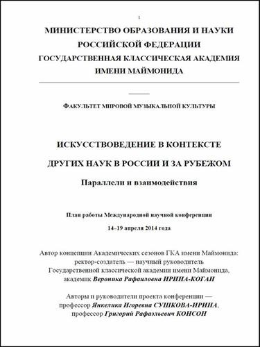 Conference Maimonide 1_rus.jpg
