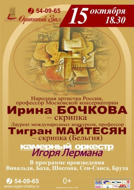 Afisha_Naberezhnye Chelny.jpg