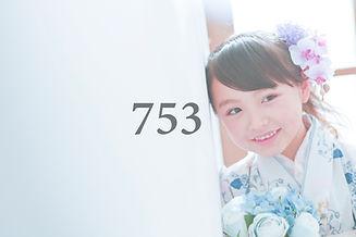 七五三撮影メニューのご紹介です。千葉県の写真館クシェルスタジオはおしゃれな着物も沢山取り揃えてる船橋市のフォトスタジオです。