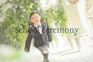 入園卒園入学卒業の撮影メニューのお知らせです。千葉県の写真館クシェルスタジオは保育園幼稚園小学校中学校の一生に一度の大切な記念の写真を撮影する船橋市にあるフォトスタジオです。