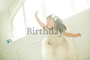 誕生日記念撮影のプランのご紹介です。千葉県のフォトスタジオ、クシェルスタジオでは毎年のバースデイも特別な記念になるふなばs写真館です。船橋市にある