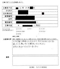 埼玉県草加市 Y.S様