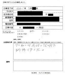 東京都杉並区 M.S様