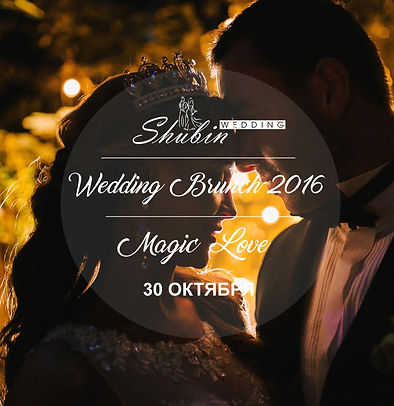 Wedding Brunch Magic Love