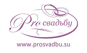 """Медиахолдинг """"Pro свадьбу"""""""