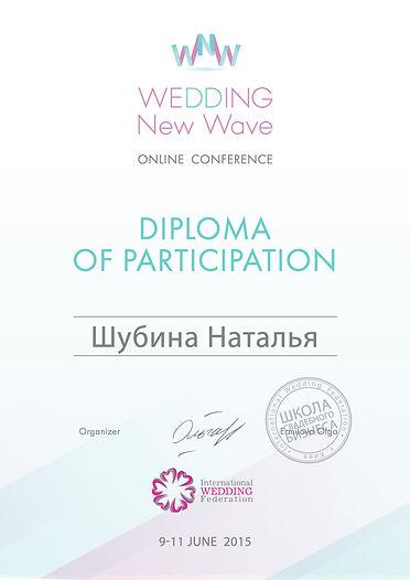 """Организация и проведение особенных и эффектных свадеб, свадебное агентство """"Shubin Wedding"""""""