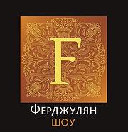 Ферждулян Шоу - Огенное шоу премиум класса