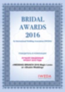 """Организация и проведение особенных и еффектных свадеб, свадебное агентство """"Shubin Wedding"""""""