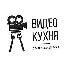 Видео кухня - студия вкусной видеографии