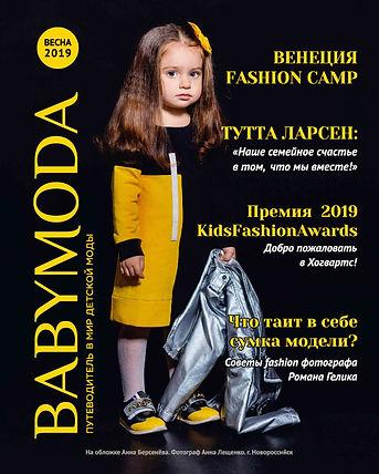 Babymoda_7_Страница_01.jpg
