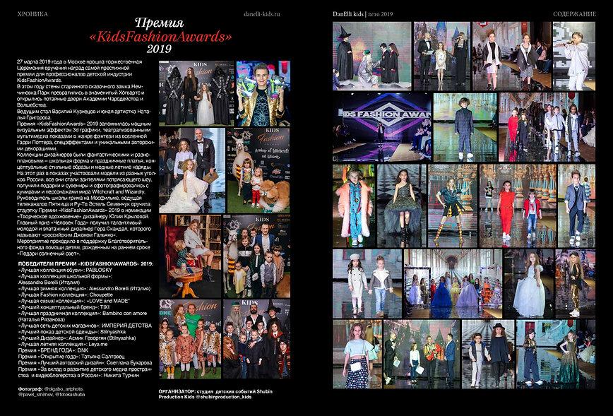 DanElli_05_summer_kids_fashion_page-0001