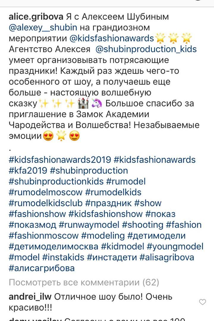 Отзывы Модельная студия Podium Star Kids