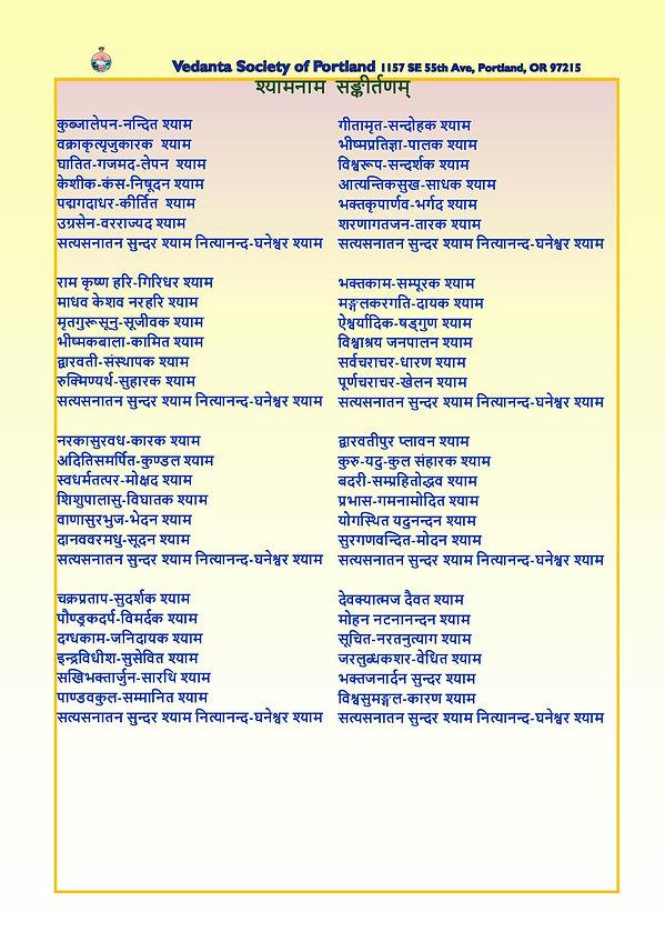 Shyamnama Sankirtanam-page-002 (1).jpg