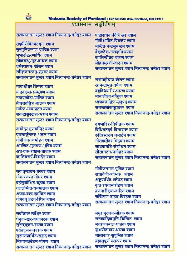 Shyamnama Sankirtanam-page-001 (1).jpg