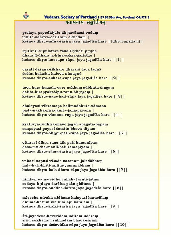 Shyamnama Sankirtanam-page-003.jpg