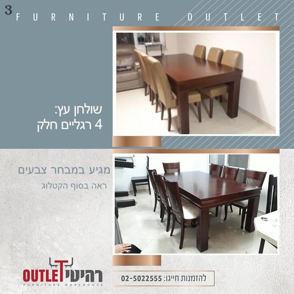 שולחן ארבע רגליים (3).JPG