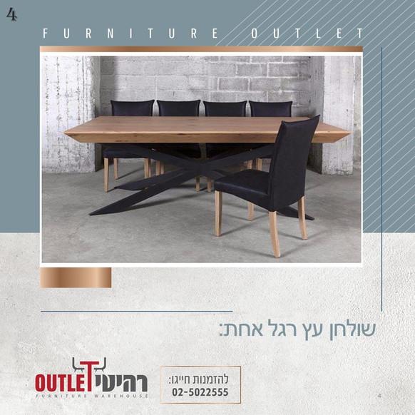 שולחן רגל אמצעי (4).JPG