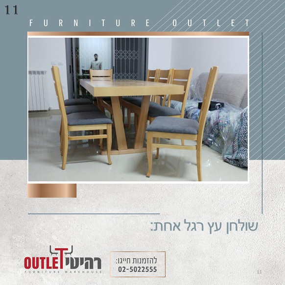 שולחן רגל אמצעי (11).JPG