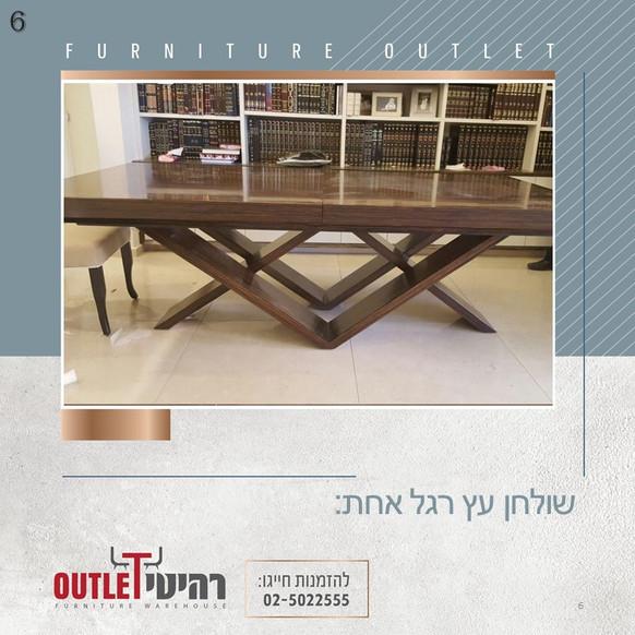 שולחן רגל אמצעי (6).JPG