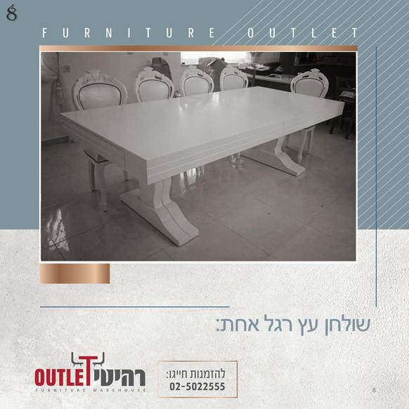 שולחן רגל אמצעי (8).JPG