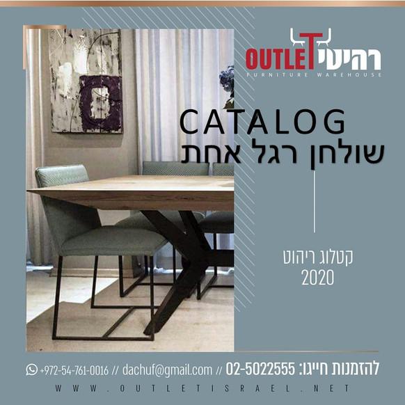 שולחן רגל אמצעי (1).JPG