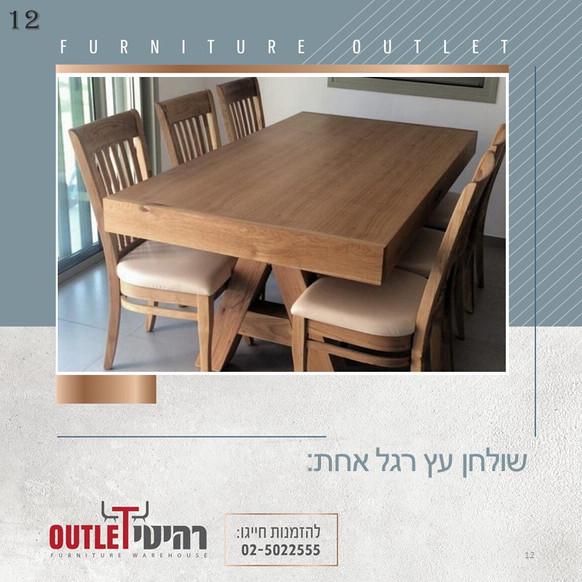 שולחן רגל אמצעי (12).JPG