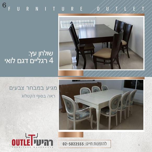 שולחן ארבע רגליים (6).JPG