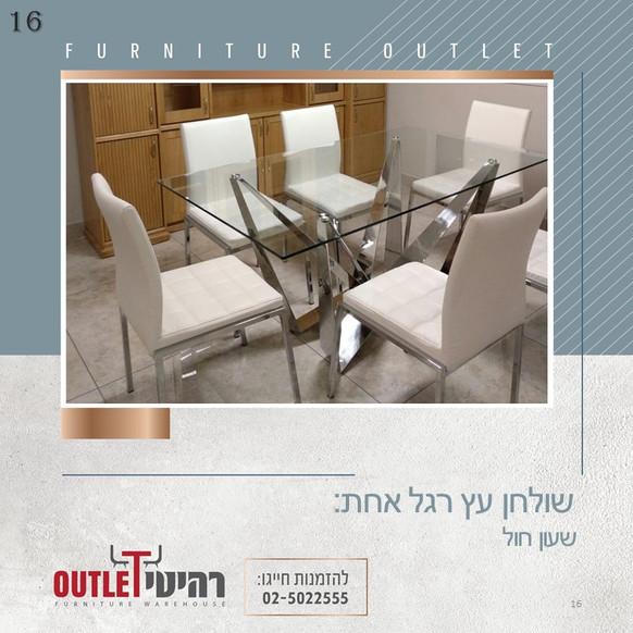 שולחן רגל אמצעי (16).JPG