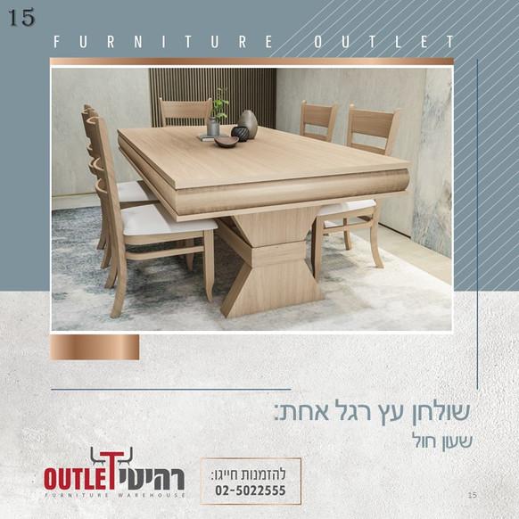שולחן רגל אמצעי (15).JPG