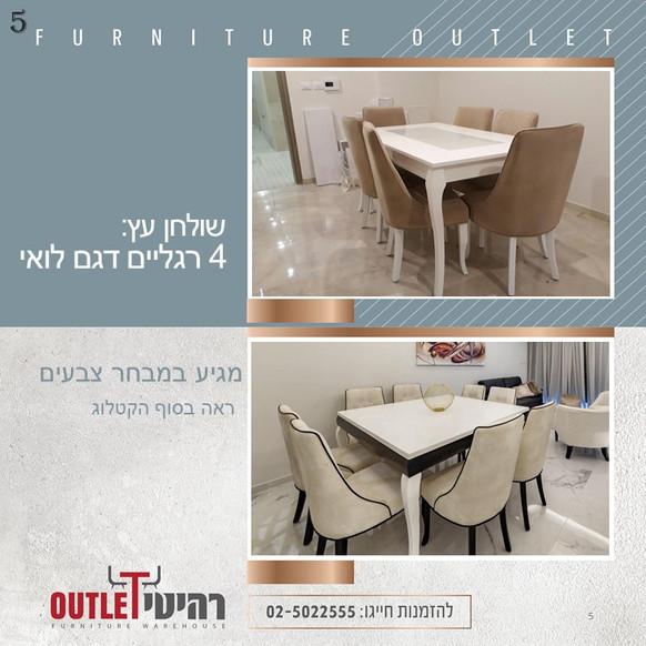 שולחן ארבע רגליים (5).JPG