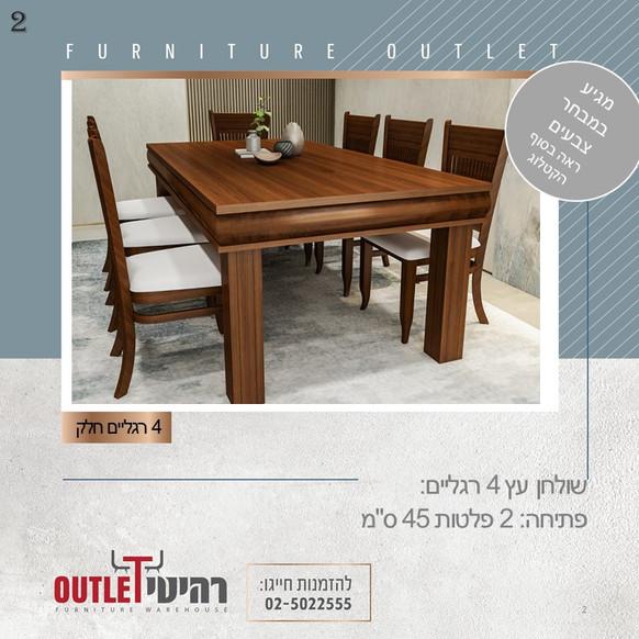 שולחן ארבע רגליים (2).JPG