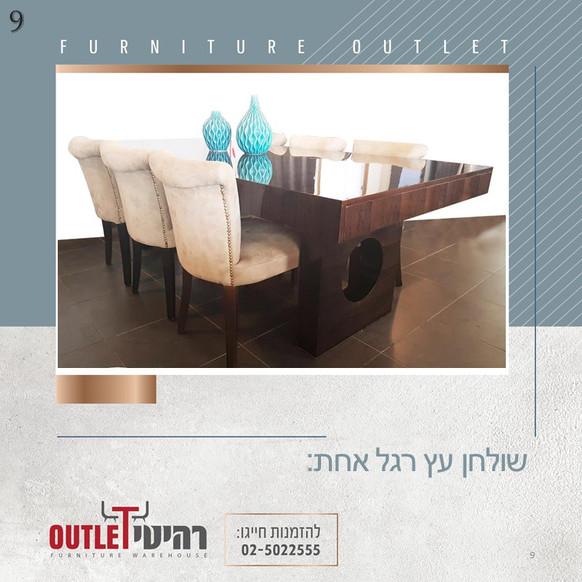 שולחן רגל אמצעי (9).JPG