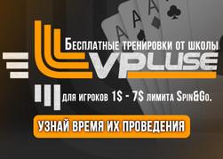 Бесплатные тренировки от школы VPluse