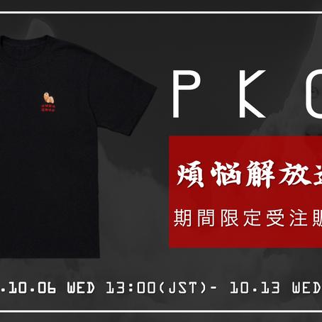 2021.10.6 PKCZ®「煩悩解放運動 Tee」受注販売決定!!