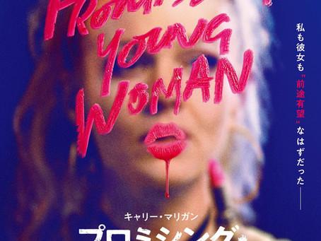 【PKCZ® CULT CLUB Vol.26】MOVIE 『プロミシング・ヤング・ウーマン』