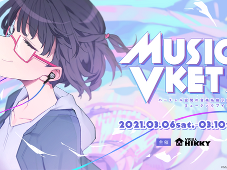 【NEWS】2021.3.6~3.10 MUSIC VKETにPKCZ®が参加決定!