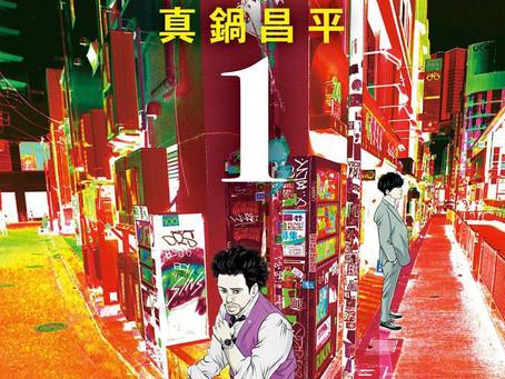 【PKCZ® CULT CLUB Vol.8】 COMIC / MANGA『九条の大罪』