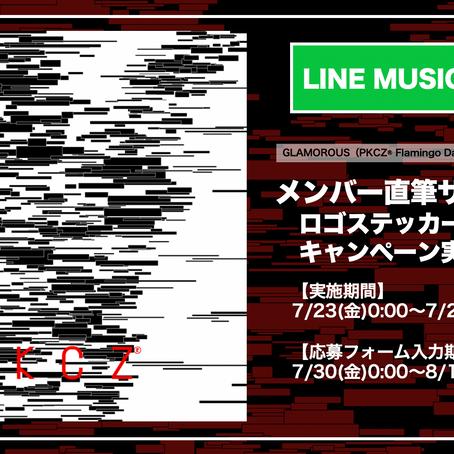 【LINE MUSIC会員限定!】「GLAMOROUS(PKCZ® Flamingo Dance REMIX)」キャンペーン実施決定!PKCZ®メンバー直筆サイン入りロゴステッカーが当たる!