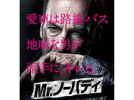 【PKCZ® CULT CLUB Vol.22】MOVIE『Mr.ノーバディ』