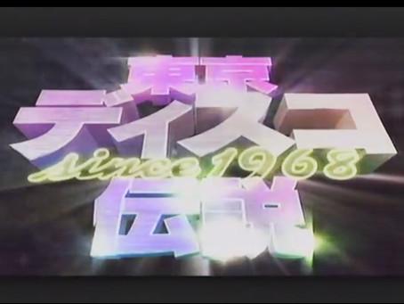 【PKCZ® CULT CLUB Vol.3】DOCUMENTARY『東京ディスコ伝説 -since1968-』
