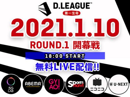 2021.1.10 PKCZ®出演! 世界初のプロダンスリーグ「第一生命 D.LEAGUE」開幕戦!